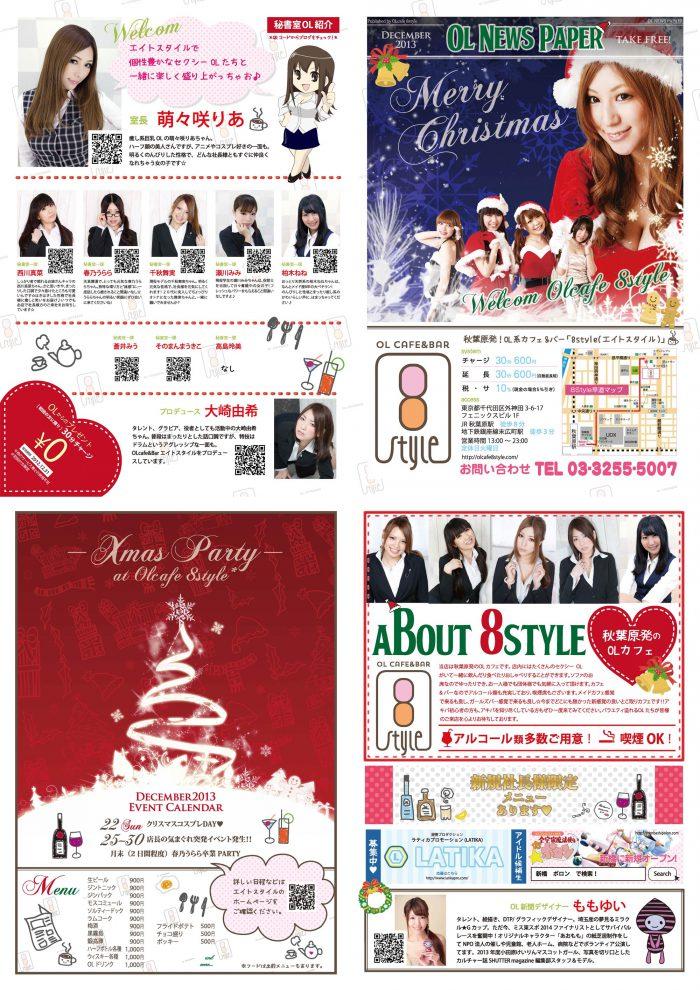 エイトスタイルOL新聞2013年12月版