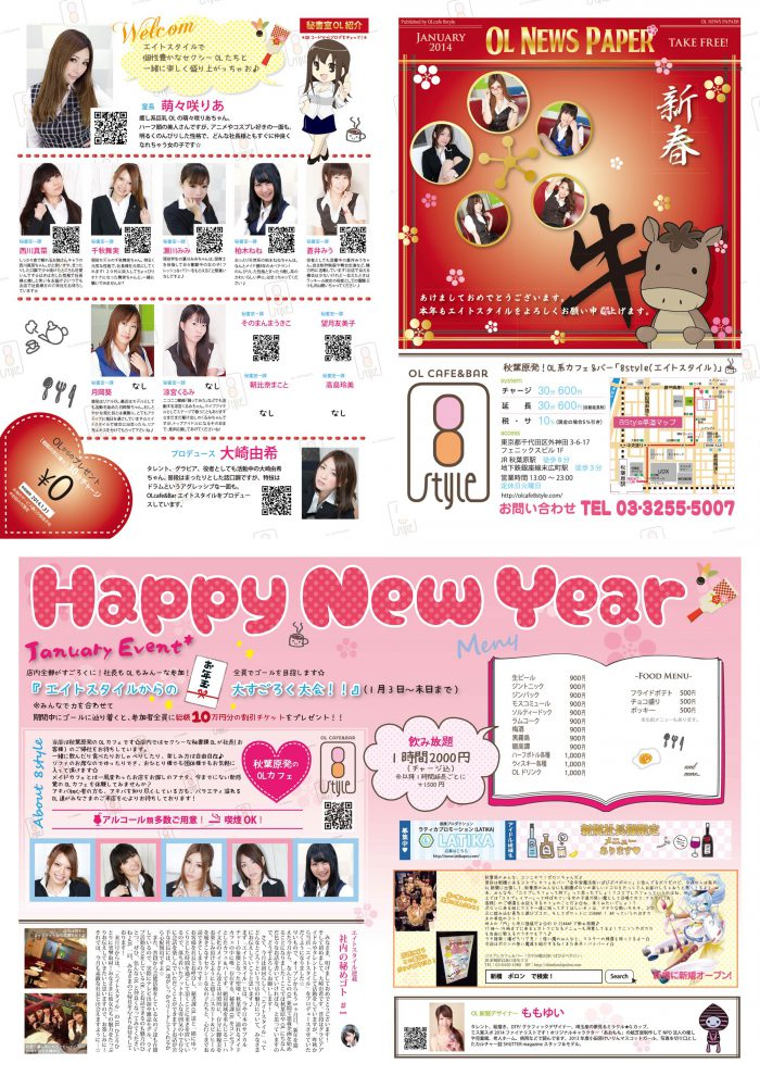 エイトスタイルOL新聞2014年1月版