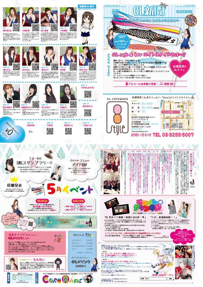 エイトスタイルOL新聞2014年5月版