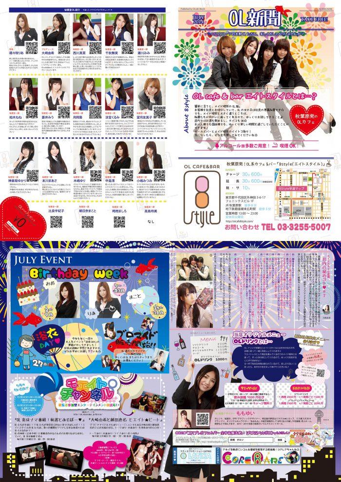 エイトスタイルOL新聞2014年7月版