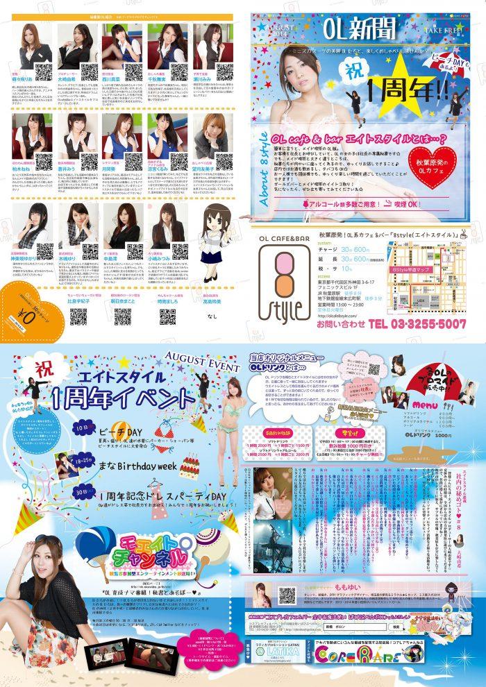 エイトスタイルOL新聞2014年8月版